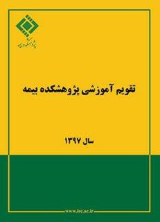 تقویم آموزشی سال 1397 پژوهشکده بیمه منتشر شد