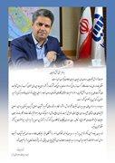 پیام مدیر عامل بیمه آسیا به مناسبت پنجاه ونهمین سالگرد تاسیس بیمه آسیا