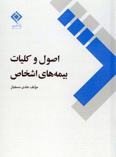 کتاب اصول و کلیات بیمه های اشخاص منتشر شد