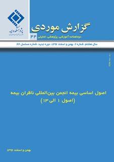 بررسی اصول اساسی بیمه انجمن بینالمللی ناظران بیمه در چهل و چهارمین شماره نشریه گزارش موردی