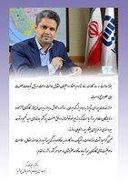 پیام مدیر عامل  بیمه آسیا به مناسبت هفته دولت و روز کارمند