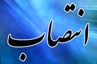 انتصاب رییس کل بیمه مرکزی جمهوری اسلامی ایران