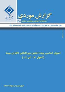 بررسی اصول 14 تا 17 انجمن بینالمللی ناظران بیمه