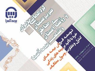 برگزاري گردهمايي مديران، سرپرستان مناطق، روساي استان و شعب بيمهآسيا