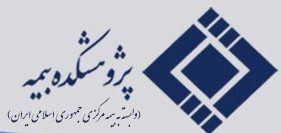 تغییر زمان برگزاری آزمون کارگزاری و نمایندگی بیمه از 28 اردیبهشت به 4 خرداد ماه