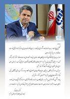 پیام مدیر عامل بیمه آسیا به مناسبت پنجاه و هشتمین سالگرد تاسیس بیمه آسیا