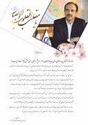 پیام تبریک مدیر عامل بیمه آسیا به مناسبت عید نوروز
