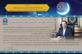 پیام تبریک مدیر عامل بیمه آسیا به مناسبت حلول ماه مبارک رمضان
