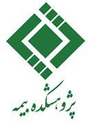 موضوع بیست و ششمین همایش ملی بیمه و توسعه تعیین شد