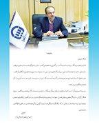 پیام مدیر عامل بیمه آسیابه مناسبت روز بیمه