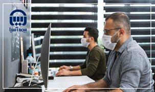 بیمه آسیا: ارائه خدمات بیمه ای صرفا با رعایت پروتکل های بهداشتی