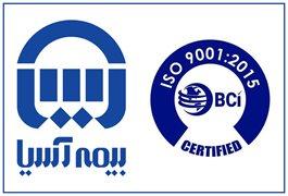 گواهینامه ایزو 9001 بیمه آسیا تایید شد