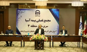 برگزاری مجمع فصلی منطقه سه بیمه آسیا