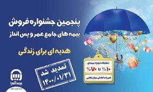 پنجمين جشنواره فروش بيمه هاي جامع عمر و پس انداز بيمه آسيا تمدید شد.