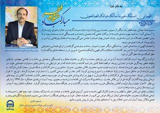 پیام مدیرعامل به مناسبت حلول ماه شوال و عید سعید فطر