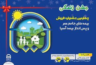 چهارمين جشنواره فروش بيمه هاي جامع عمر و پس انداز بيمه آسيا آغاز شد