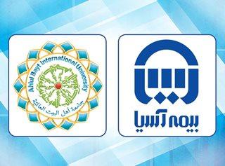 دانشگاه بین المللی اهل بیت (ع) از بیمه آسیا تقدیر کرد